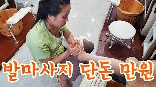 [만원챌린지] 베트남에서 단돈 만원으로 발마사지 받기!!