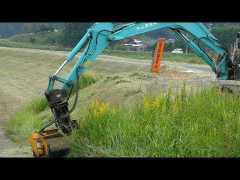 働く車アタッチメントを付けたユンボで草刈り作業初めて見た