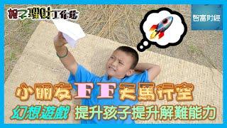 Publication Date: 2021-07-03   Video Title: 【親子理財工作坊】朋友「FF」天馬行空