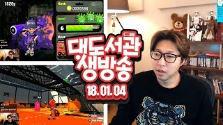 대도서관 LIVE] 스플래툰2 - 닌텐도 스위치 / 60초! 새로운 엔딩과 이벤트! 1/4(목) GAME 생방송
