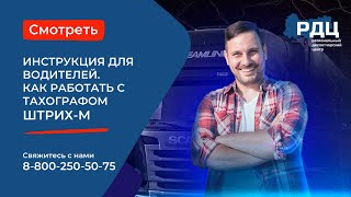Работа с тахографом. Видеоинструкция для водителей.(, 2016-05-18T11:46:04.000Z)