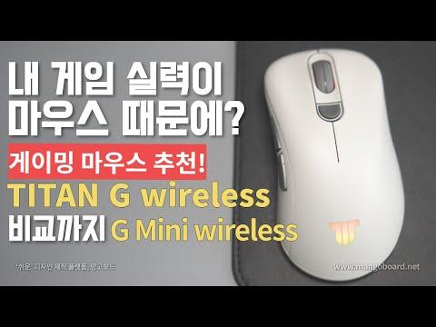 무선 게이밍 마우스 추천!! 제닉스 타이탄 G wireless & G mini 게이밍 마우스 비교! 뭐가 다른건가?