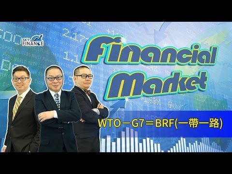 20170515 Financial Market:WTO-G7=BRF(一帶一路)