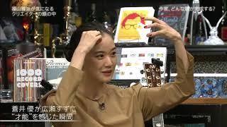 """蒼井優が広瀬すずに""""才能""""を感じた瞬間"""