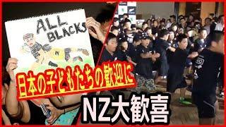 ラグビーワールドカップ、オールブラックスを出迎えた日本の子供たちの行動に、ニュージーランド人大歓喜‼ Haka By Japanese Children