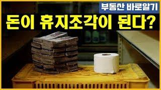 돈이 휴지조각이 된다? (Feat. 놀러온부동산)