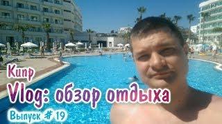 Обзор курорта на Кипре 2019. Еда ол инклюзив и территория отеля, дети, бассейн. Тревел влог - Vlog
