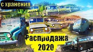 Распродажа техники с хранения, с ценами!!!Недорого от УАЗа до КрАЗа.