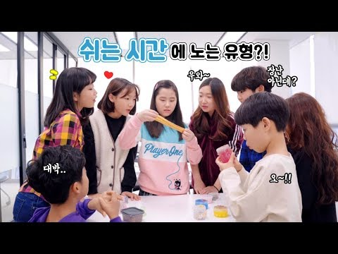 쉬는 시간에 노는 유형?! 쉴 때 자꾸 귀찮게 하는 친구 교실에서 뛰어다니는 친구 방구 뀌는 친구 몰래 과자먹는 친구♡ Kids drama | 클레버TV