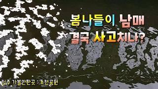 [진주가볼만한곳]초전공원 2/4 산책- 오랜만의 봄나들…