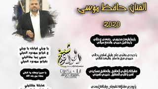 يا جرحي الي بقلبي علم .. وايش اساوي بحالي جديد جديد الفنان حافظ موسى 2020
