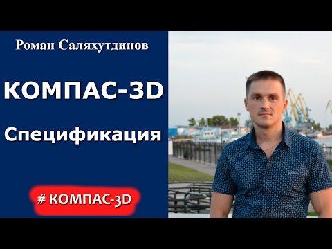 КОМПАС-3D. Урок Создание спецификации в ручном режиме