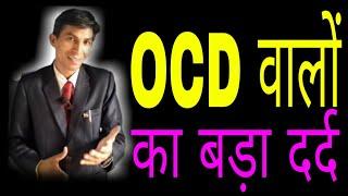 OCD Phobia Depression || ओसीडी के दर्द से मुक्ति का उपाय मिल गया ?? मानसिक बीमारियों का इलाज होता है