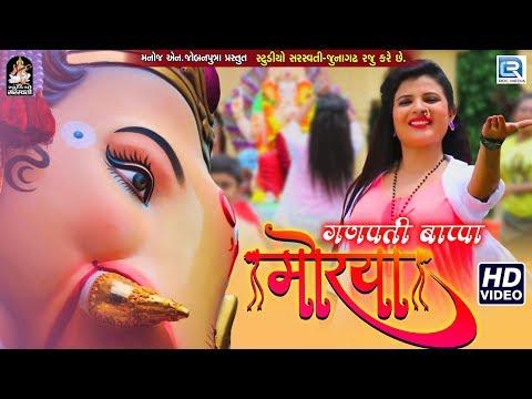 Ganpati Bappa Morya - Asha Kareliya - Ganesh Chaturthi Special Song - Full Video - RDC Gujarati
