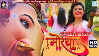 Ganpati Bappa Morya Asha Kareliya Ganesh Chaturthi Special Song Full RDC Gujarati