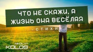 """Kolos - Стих """"Что не скажи а жизнь она весёлая"""" (авторское стихотворение)"""