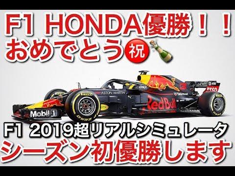 F1 祝HONDA優勝 新発売 超リアルシミュレータで新シーズン開始!