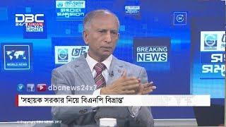 'সহায়ক সরকার নিয়ে বিএনপি বিভ্রান্ত' || সংবাদ সম্প্রসারণ || Songbad Somprosaron || DBC NEWS 21/01/18