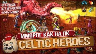 celtic Heroes обзор на рпг 1#