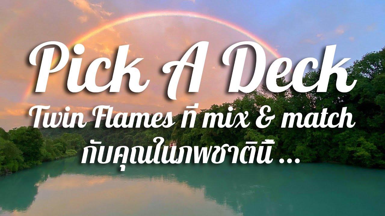 Pick a deck / Twin Flames ที่ mix & match กับคุณในภพชาตินี้ ...