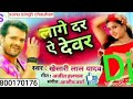Dahi Ke Nadiya Ke Tohara Bilar Rakhwar Bhail Raja Dj Song Khesari Lal Yadav Bhojpuri Mix SonuSingh