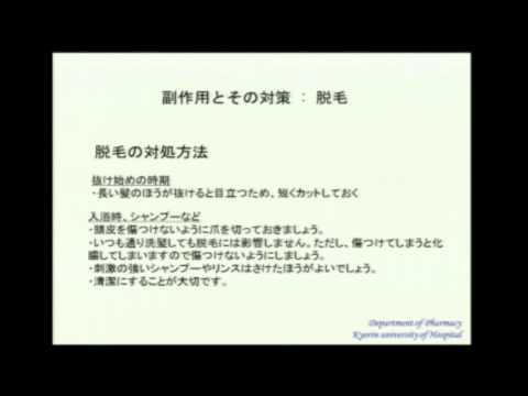 抗がん剤の副作用とその対策