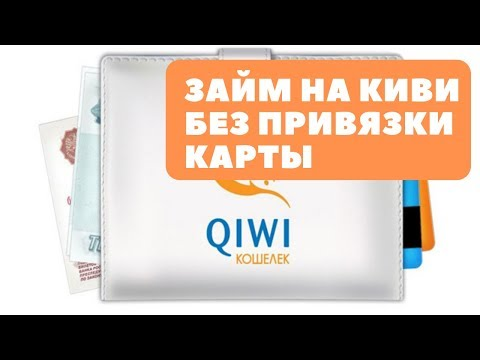 Займ на КИВИ Кошелек без привязки карты онлайн