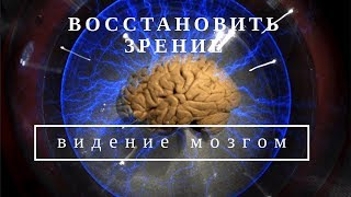 Восстановление зрения  Видение мозгом / упражнения для