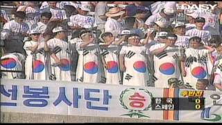 1994 FIFA Worldcup, South Korea vs Spain, Highlight