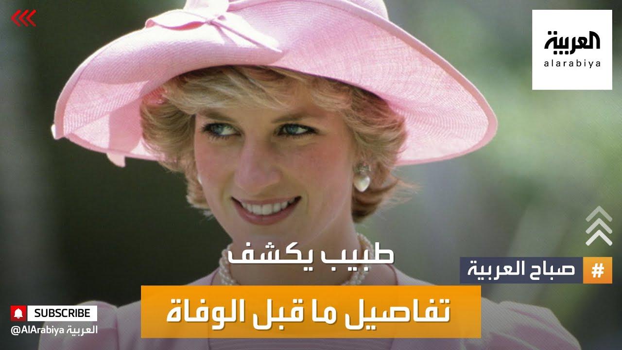 صباح العربية | طبيب يتحدث عن اللحظات الأخيرة لديانا  - نشر قبل 3 ساعة