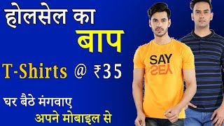 Buy T-shirt at Cheapest Price || Best Online Shopping Deal || cashkaro.com