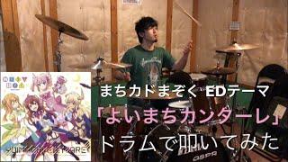 【drums】まちカドまぞく(Machikado Mazoku) ED「よいまちカンターレ」(Full Ver.)
