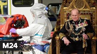 «Взрывная» вспышка Covid-19 в Турции / Прощание с принцем Филиппом / Нелёдная погода - Москва 24