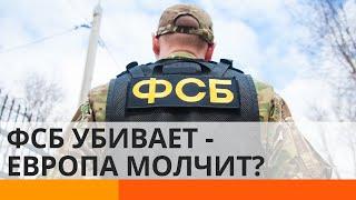 ФСБ продолжают убивать людей в Европе – почему Запад терпит