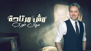 مروان خوري - مش مرتاحة ( حصريا ) | 2020 |  Marwan Khoury - Mish Mertaha