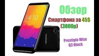 Обзор Смартфона за 45$ Prestigio Wize Q3 Black. Годная модель :)