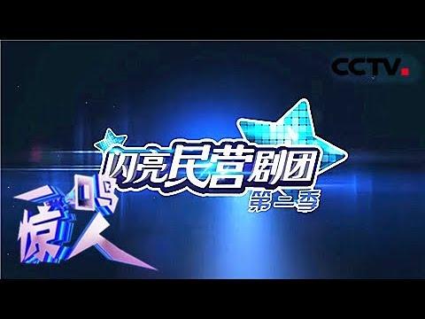 《一鸣惊人》闪亮民营剧团第二季宣传片 | CCTV戏曲