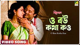 O Bou Kotha Kau | Simul Parul | Bengali Movie Song | Sabina Yasimin, Andrew Kishore