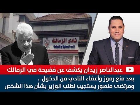 فضيحة جديدة في الزمالك ومرتضي منصور يمنع رموز النادي من الدخول لهذا السبب !!