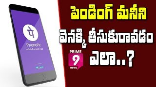 Ways to Recover The Failed Dues in Online Banking  | Viral Debate | Prime9 News