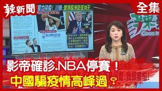 【辣新聞152】影帝確診.NBA停賽!中國騙疫情高峰過?2020.03.12