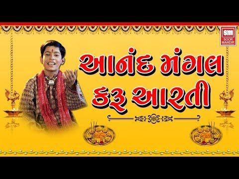 Anand Mangal Karu Aarti - Master Rana - Aarti - Soormandir