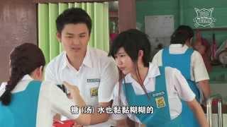 《欢喜上课lah》 4 马来西亚的华语 thumbnail