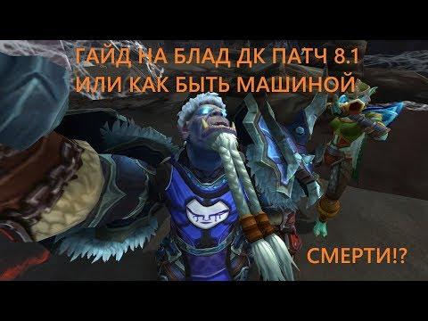 Гайд Блад ДК пвп и пве в World of Warcraft Battle for Azeroth ТОП танк ПАТЧ 8.1