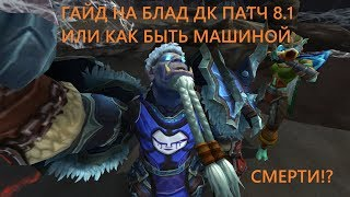 Гайд Блад ДК пвп и пве в World of Warcraft Battle for Azeroth ТОП танк ПАТЧ 8.1