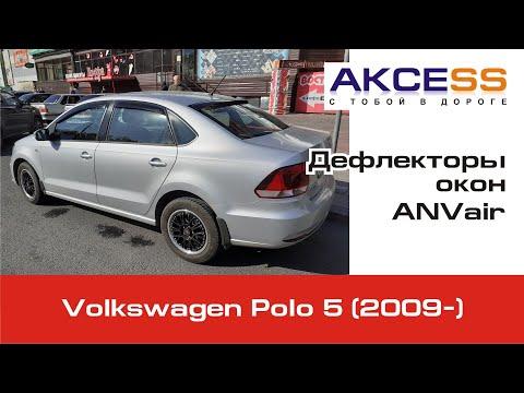 Volkswagen Polo 5 дефлекторы окон ANVair