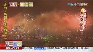 2018.12.16兩岸中國夢/「粵港澳」發威!亞洲最大「跨年煙火」在這