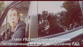 Глава УВД задержал патрульных, остановивших его авто за нарушение ПДД  | Страна.ua