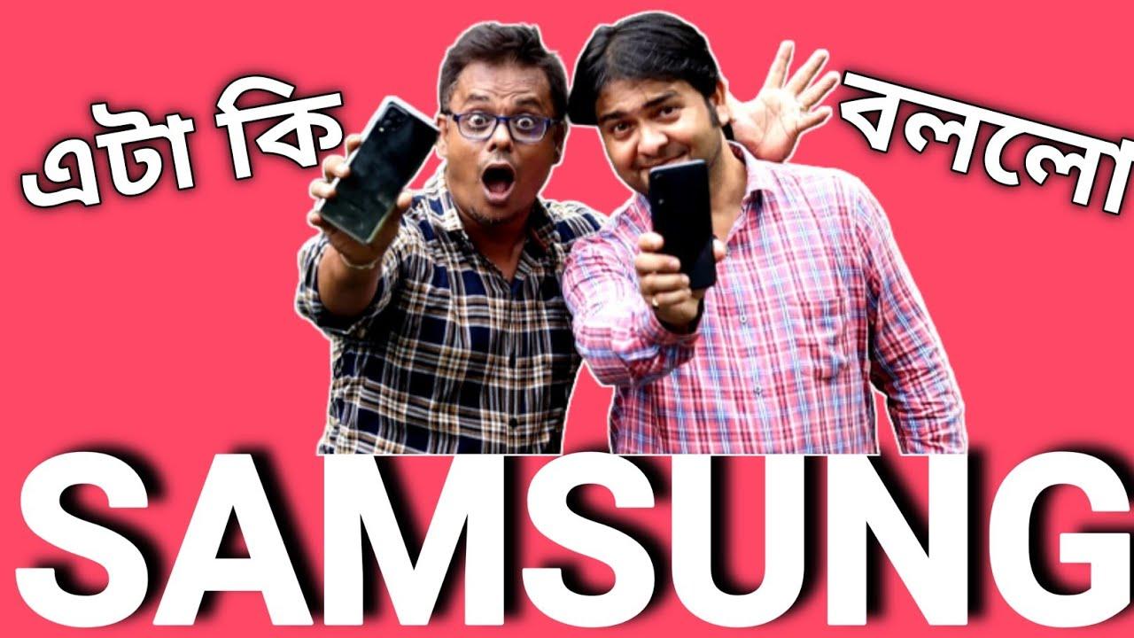 Download SAMSUNG আজও সেরা কেনো ? SAMSUNG M SERIES নিয়ে PUBLIC কি বলছে ?