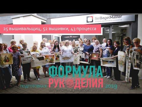 25 вышивальщиц, 52 готовые вышивки, 43 процесса: ББМ готовится к Формуле Рукоделия 2019